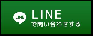 LINEはコチラ